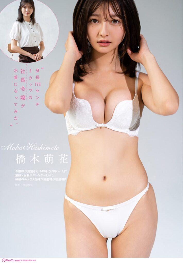 Moca Hashimoto 橋本萌花_ Young Gangan 2020 No.23 性感美女-第1张