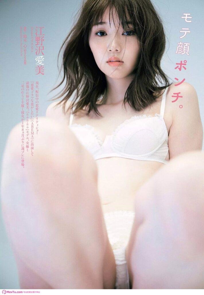 Manami Enosawa 江野沢愛美_ Weekly Playboy 2020 No.50 性感美女-第1张