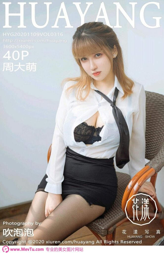 [HuaYang花漾系列] Vol.316 周大萌 性感美女-第1张